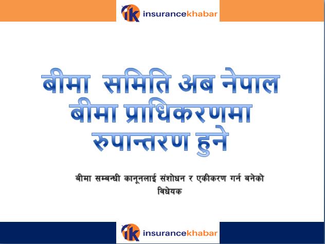बिमा  विधेयक  संसदमा प्रस्तुत; बीमा  समिति अब नेपाल बीमा प्राधिकरणमा  रुपान्तरण हुने