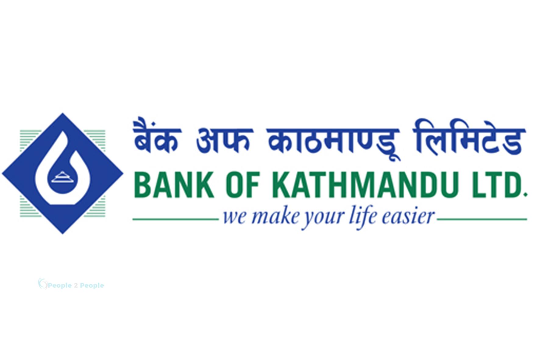 इङ्गवा जलविद्युत् आयोजनामा बैंक अफ काठमाण्डूले लगानी गर्ने