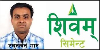 शिवम् सिमेन्टमा लगानीकर्ता मारु आफै बने निमित्त सिईओ