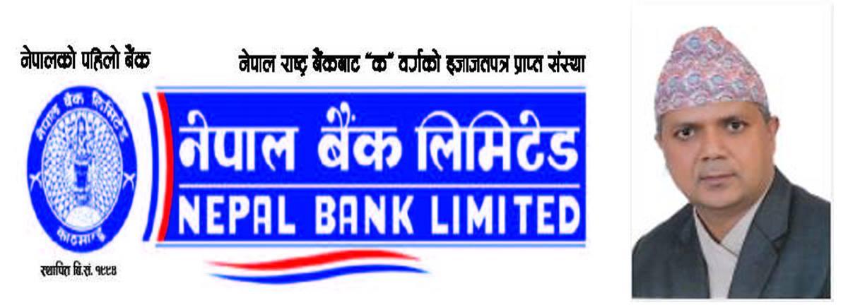 नेपाल बैंकको प्रमुख कार्यकारी अधिकृतमा कृष्णबहादुर अधिकारी नियुक्त