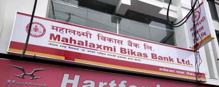 महालक्ष्मी विकास बैंकको कामु सिईओमा शर्मा नियुक्त