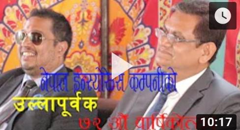 नेपाल इन्स्यारेन्स ७३ औँ वर्षमा प्रवेश (भिडियोसहित)