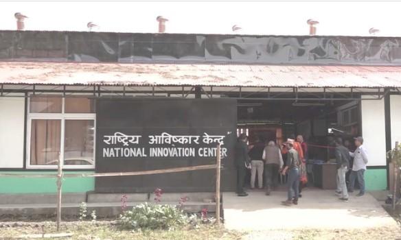 काठमाडौंमा 'राष्ट्रिय आविष्कार केन्द्र' स्थापना