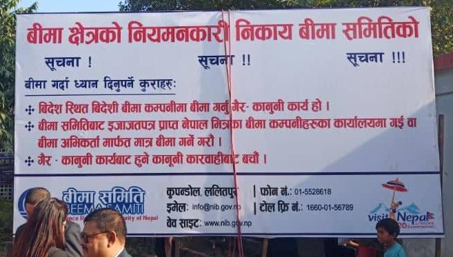सुनौली पुग्यो बीमा समितिको होर्डिङ बोर्ड अभियान, काँकडभिट्टा, महेन्द्रनगरमा पनि राखिने