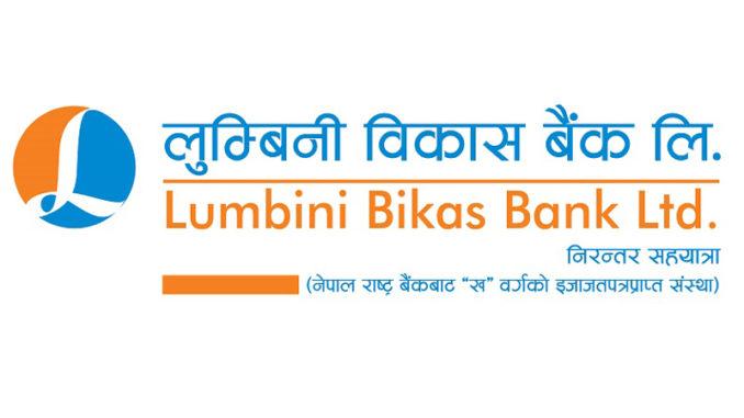 लुम्बिनी विकास बैंकको संस्थापक शेयर विक्रीमा