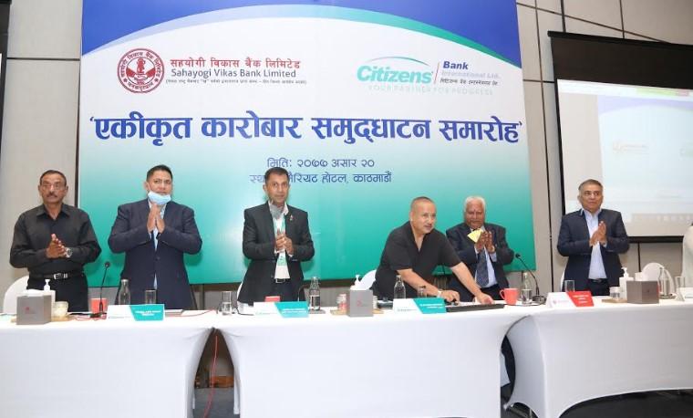 सिटिजन्स बैंक र साबिकको सहयोगी विकास बैंकको एकीकृत कारोबारको शुभारम्भ