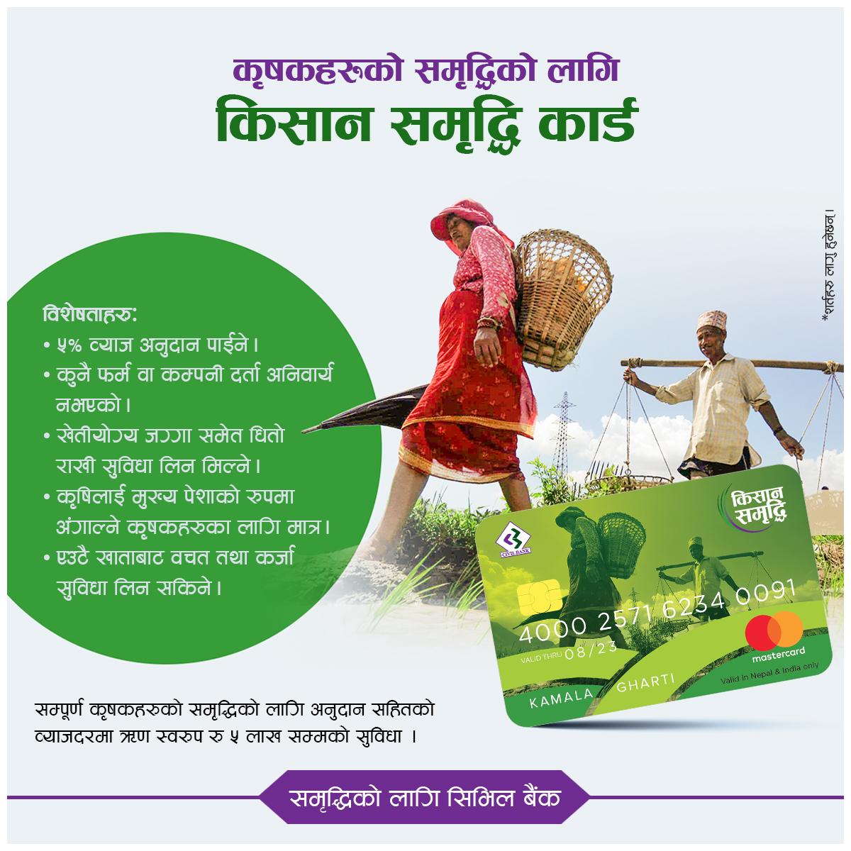 सिभिल बैंकले शुरु गर्यो किसान समृद्धि कार्ड, यस्ता छन् सुविधा
