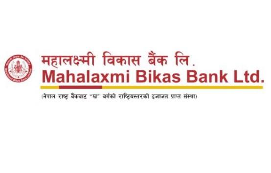 महालक्ष्मी विकास बैंकले ब्याज रकममा १० प्रतिशत छुट दिने
