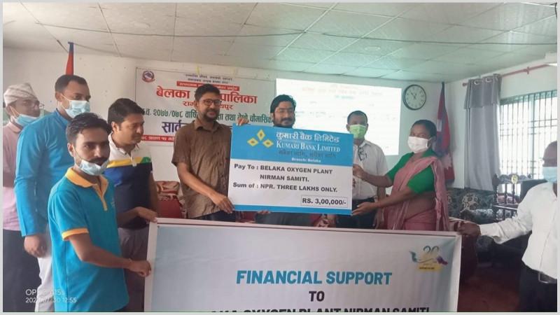 कुमारी बैंकद्धारा ३ लाख रुपैयाँ आर्थिक सहयोग