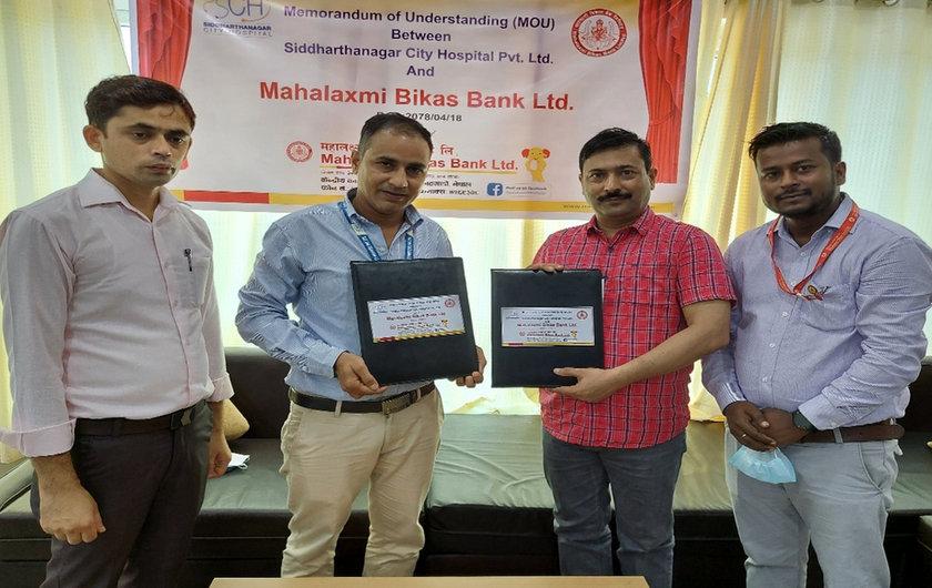 महालक्ष्मी विकास बैंकका ग्राहकले सिद्धार्थनगर हस्पिटलमा विशेष छुट पाउने