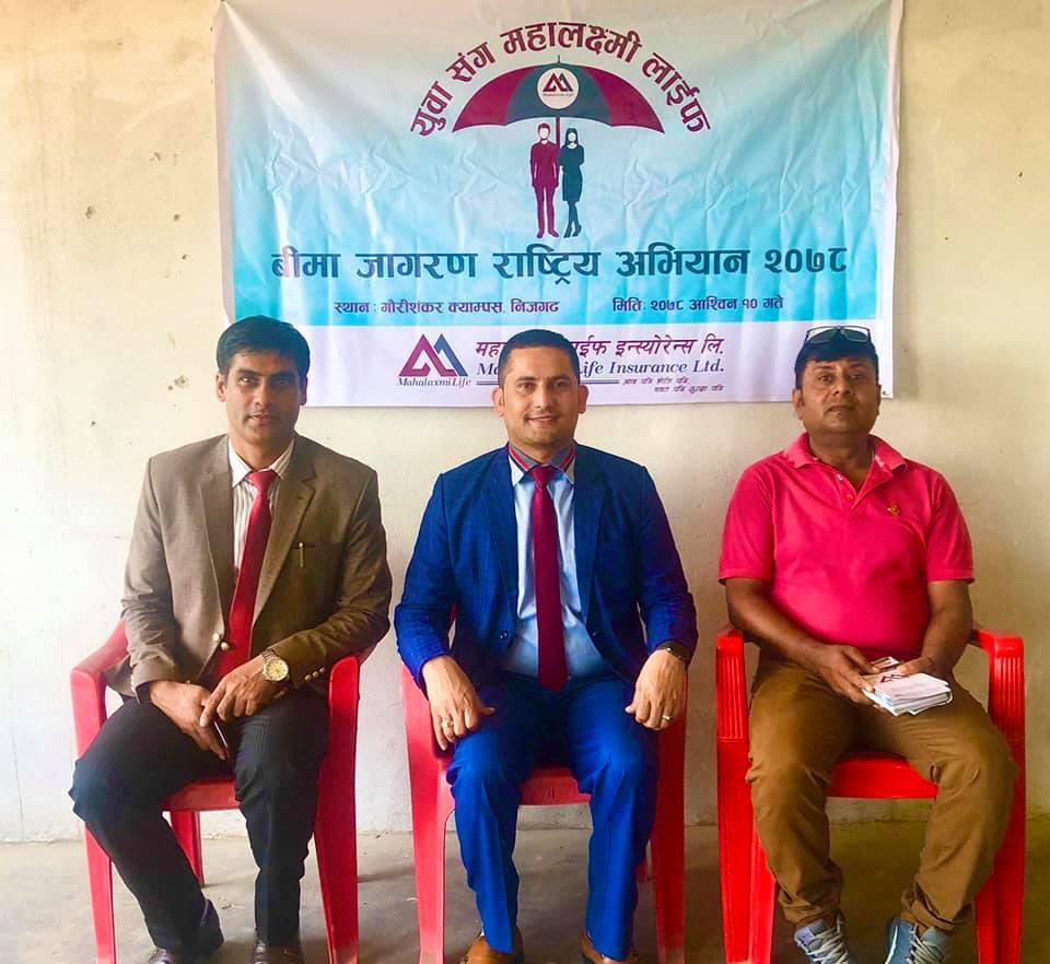 युवा सँग महालक्ष्मी लाईफ राष्ट्रिय बीमा जागरण अभियानका लागी दुई जिल्लामा समिति गठन