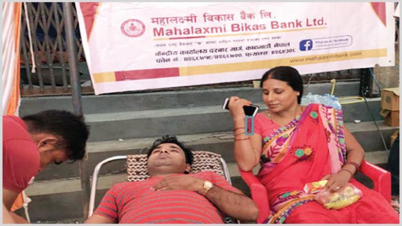 महालक्ष्मी विकास बैंकद्धारा रक्तदान कार्यक्रम सम्पन्न