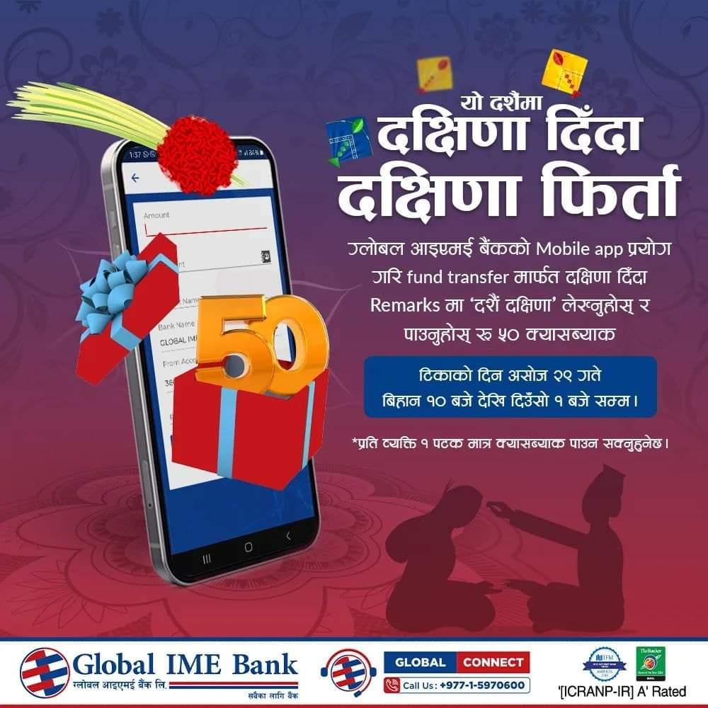 ग्लोबल आईएमई बैंकले आफ्ना ग्राहकलाई दक्षिणा बाँड्दै